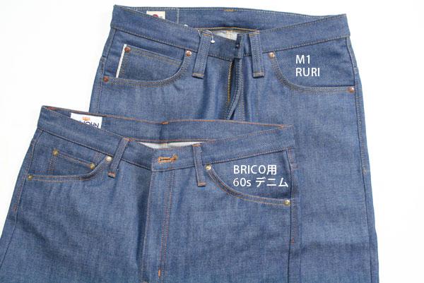 Brico_fabric12