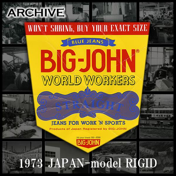 Japan-rigid