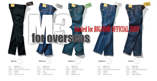 M3_overseas