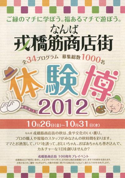 Taikenhaku2012_1