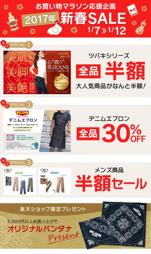 Bj_お買い物マラソン応援ページ01