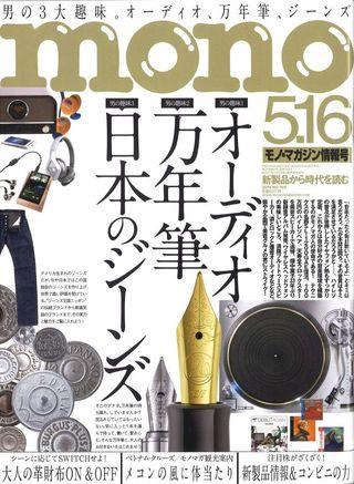 5月2日発売MONOマガジン