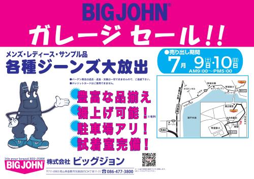 本社バーゲンデザイン クーポン無し6 20 web - コピー_01