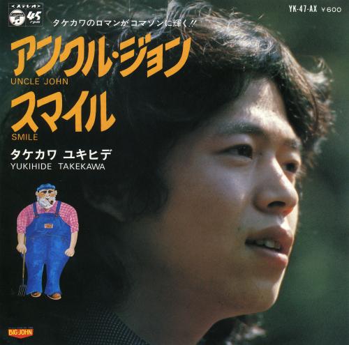 1975年11月発売タケカワユキヒデ レコードジャケット