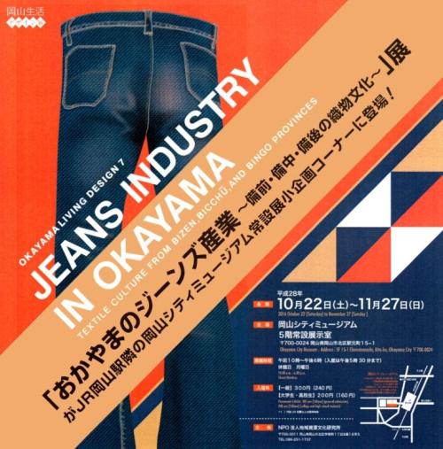 JEANS INDUSTRY IN OKAYAMA * - コピー